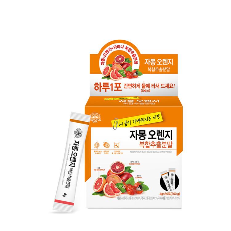 [한국생활건강] 내추럴박스 자몽오렌지 복합추출 분말(4g x 50포)