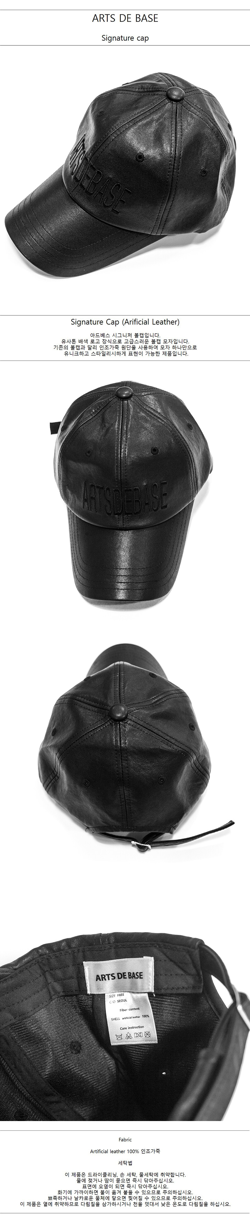 Signature cap (artificial leather)