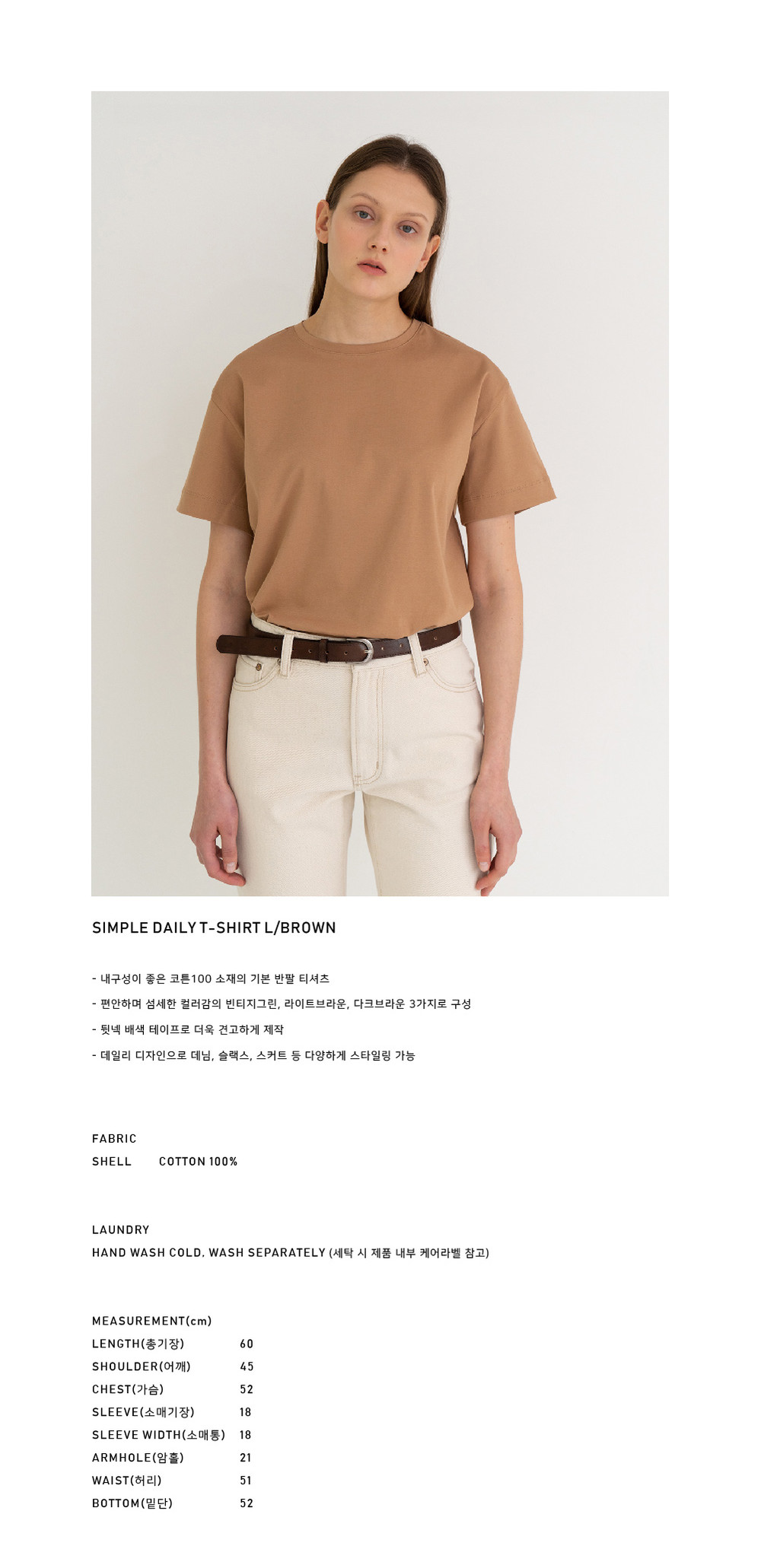 SIMPLE DAILY T-SHIRT L/BROWN
