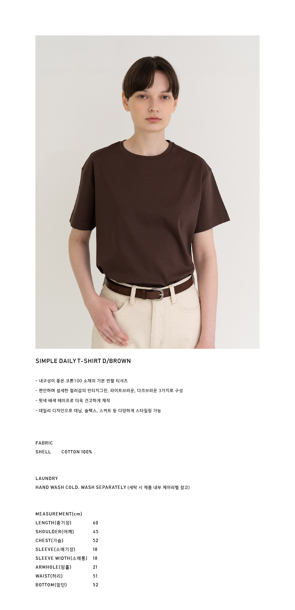 SIMPLE DAILY T-SHIRT D/BROWN