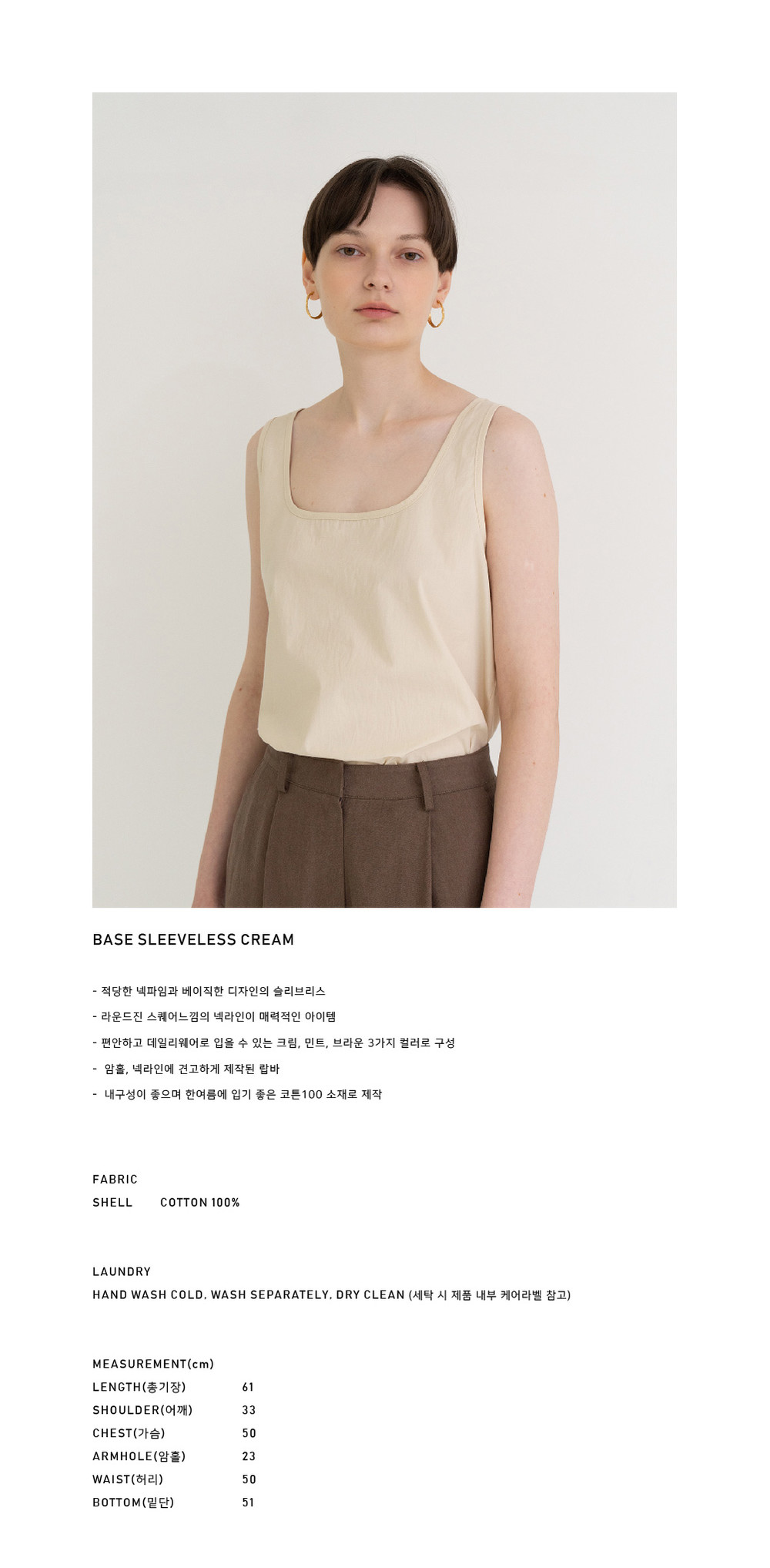 BASE SLEEVELESS CREAM