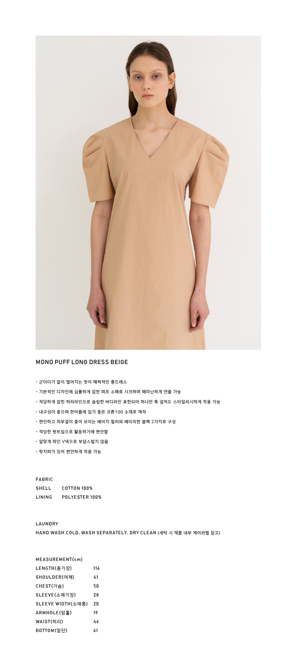 MONO PUFF LONG DRESS BEIGE
