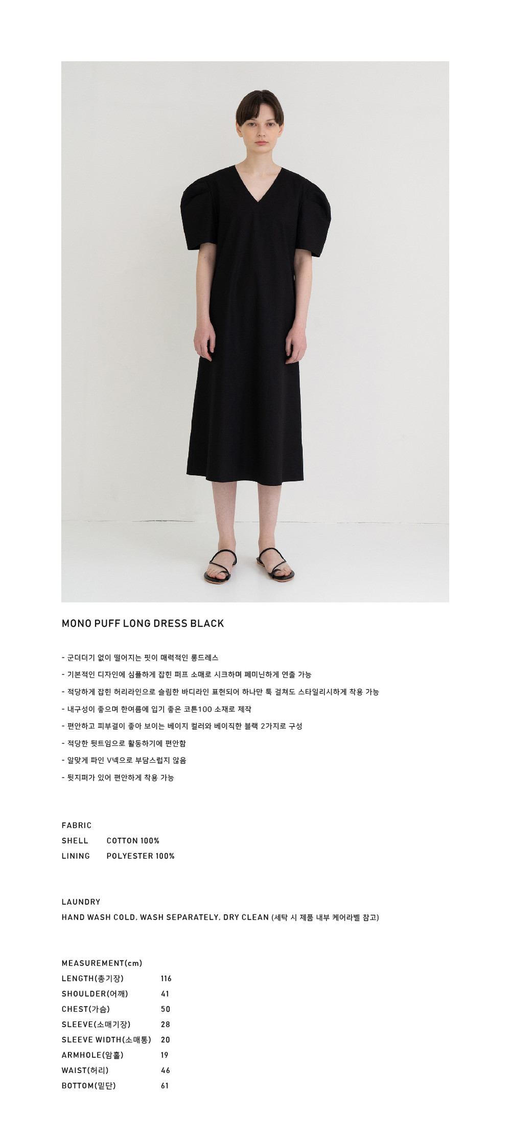 MONO PUFF LONG DRESS BLACK