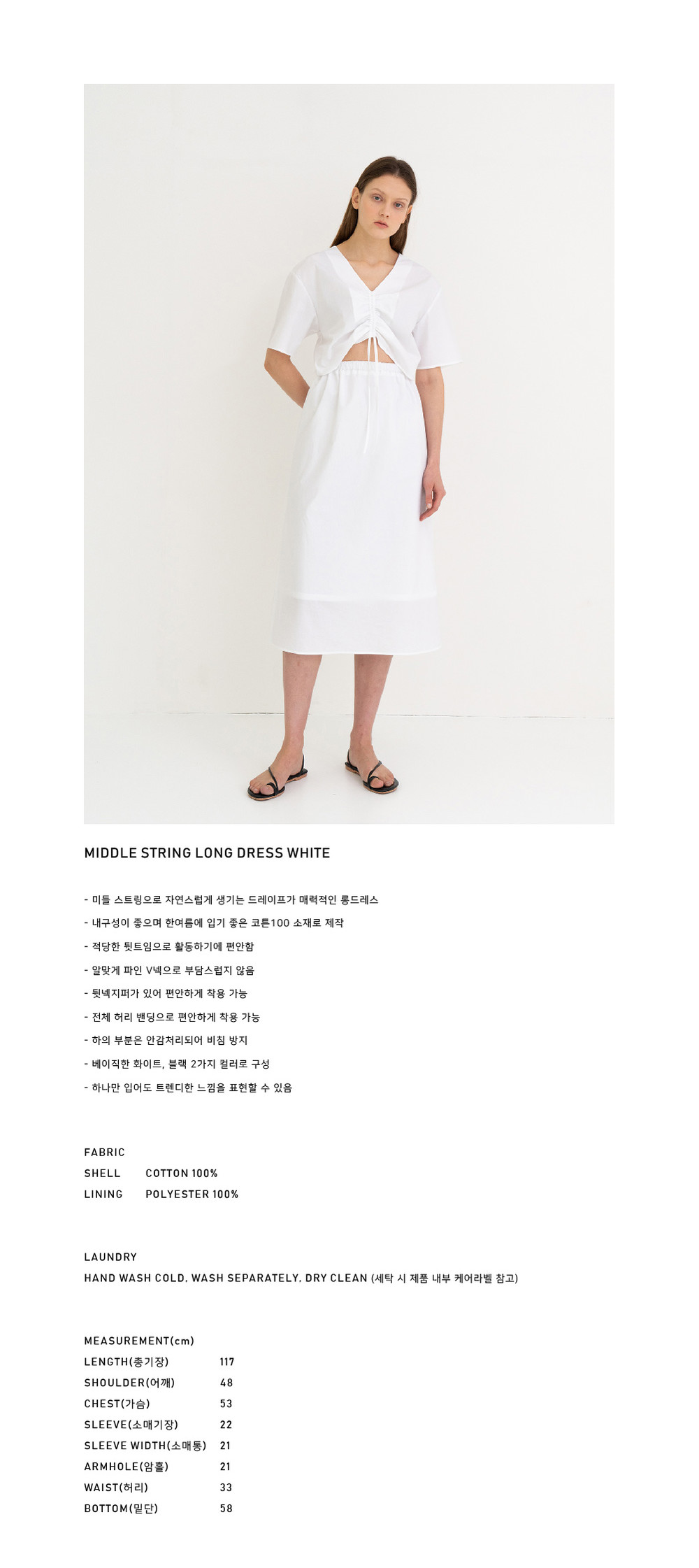 MIDDLE STRING LONG DRESS WHITE