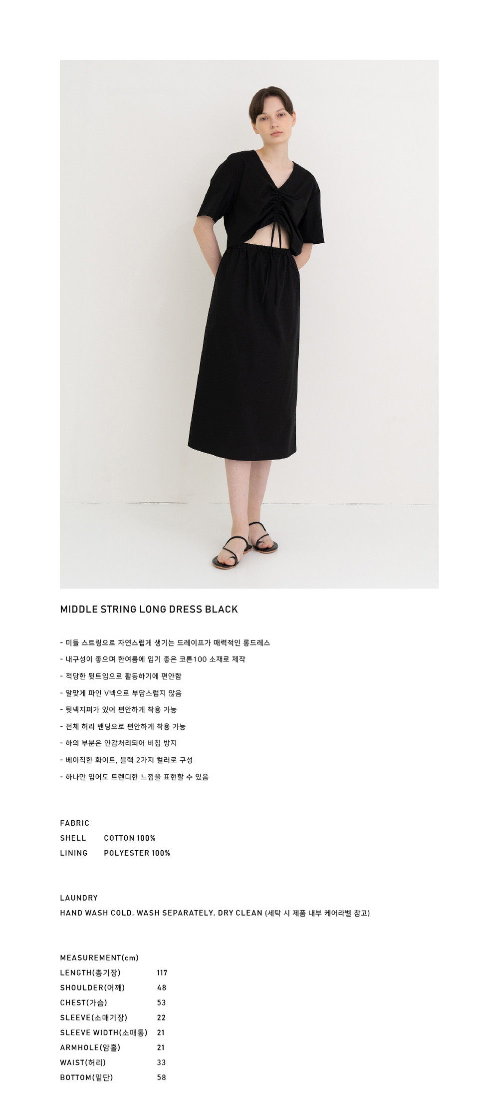 MIDDLE STRING LONG DRESS BLACK