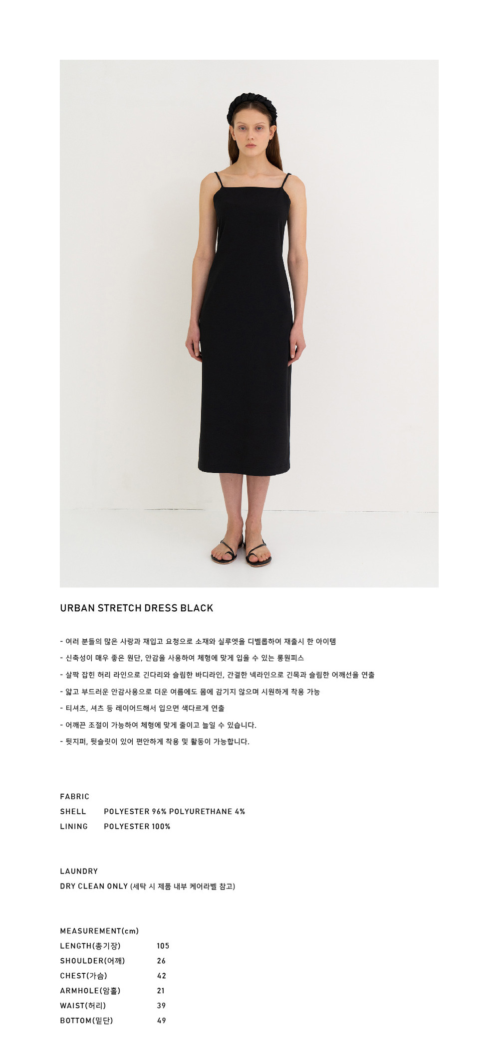 URBAN STRETCH DRESS BLACK
