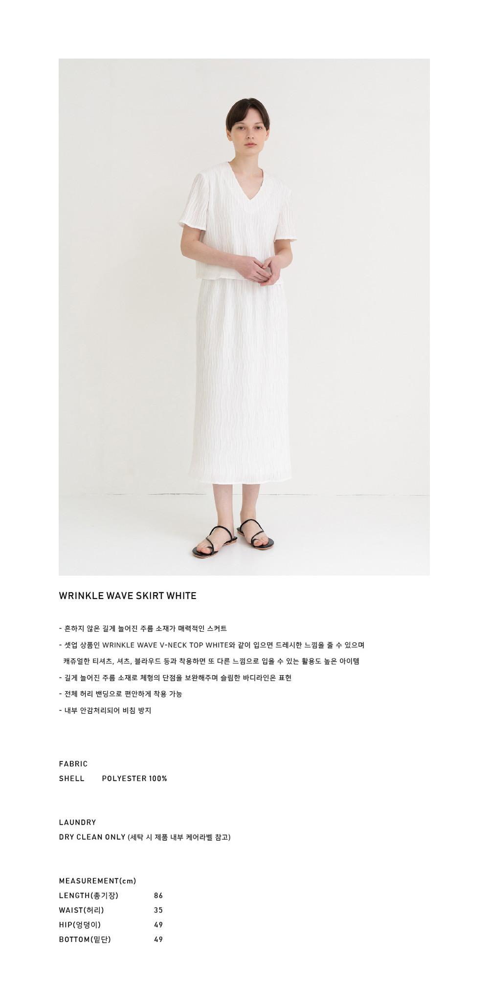 WRINKLE WAVE SKIRT WHITE