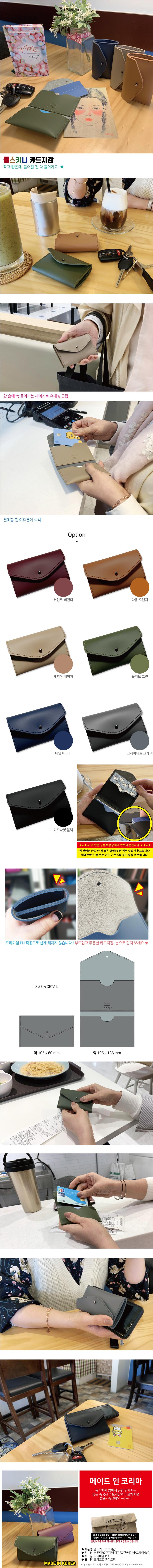 풀스키니 가죽 카드 지갑 여성용 반지갑 - 꼼꼬미, 7,900원, 동전/카드지갑, 카드지갑