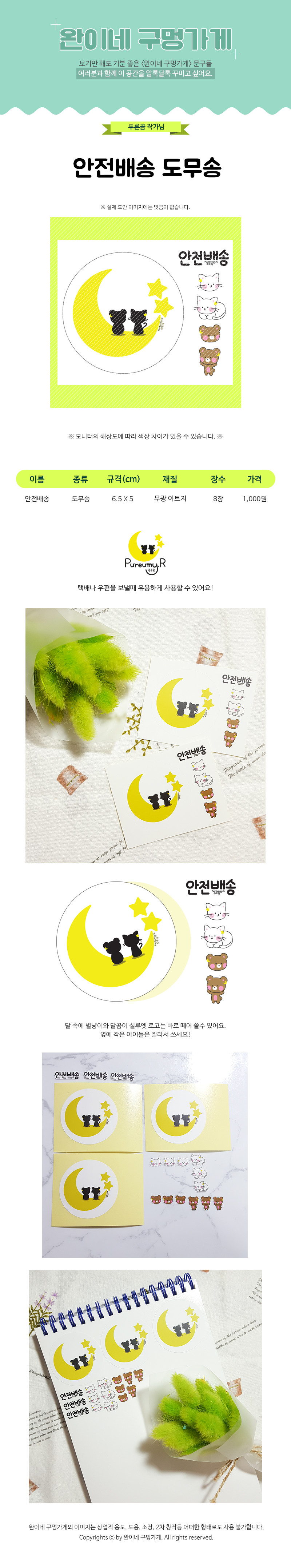 sticker140
