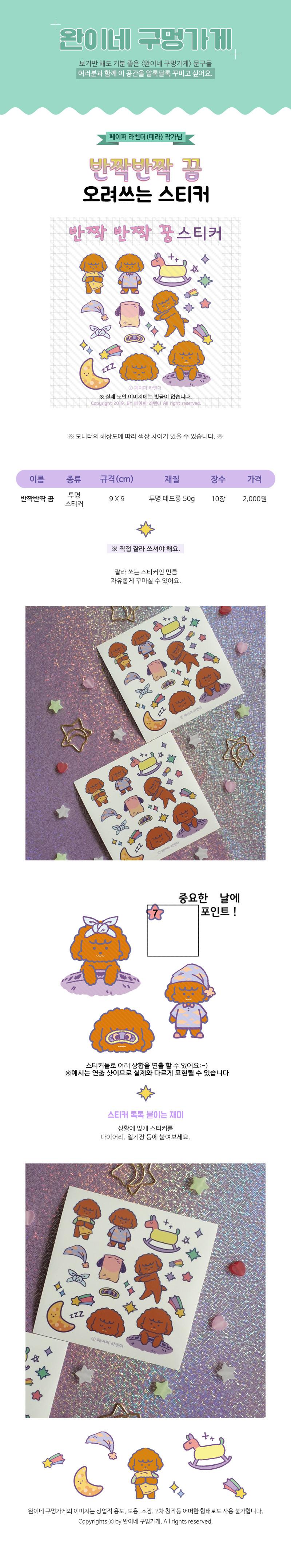 sticker32