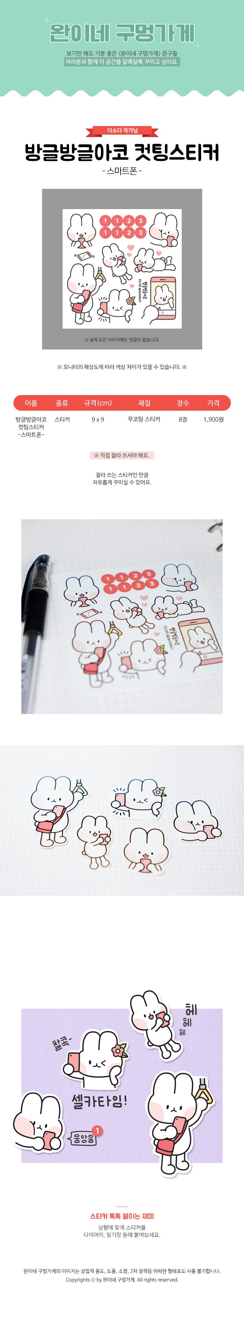 sticker430