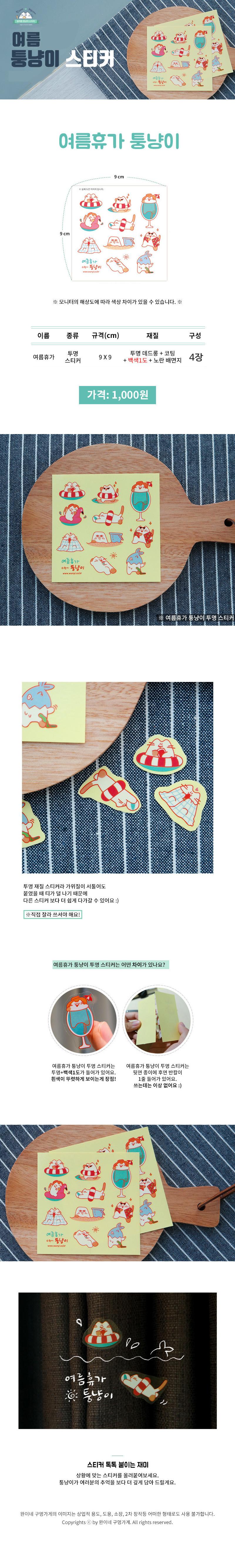 sticker34