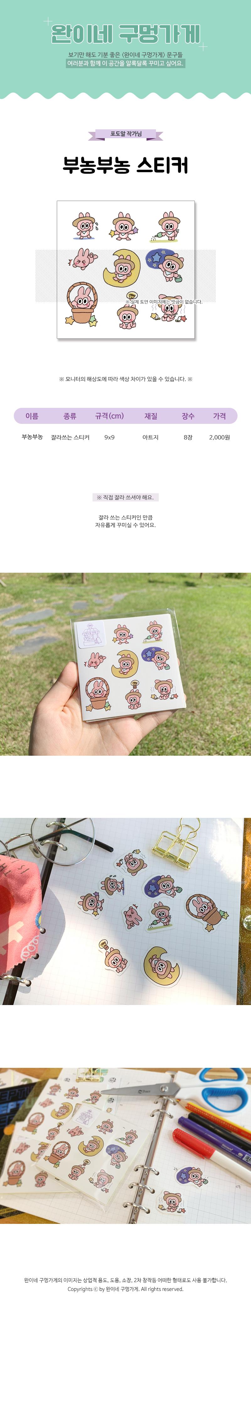 sticker525