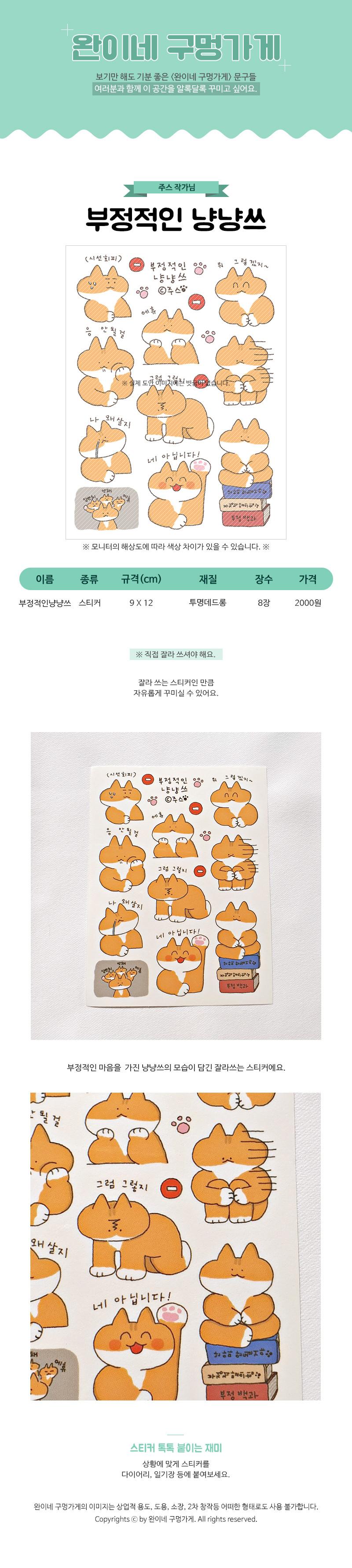 sticker583