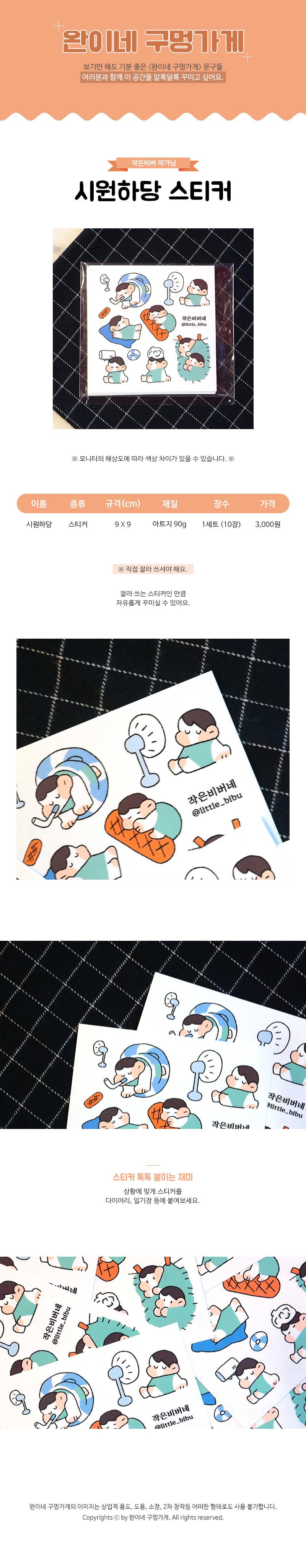 sticker590