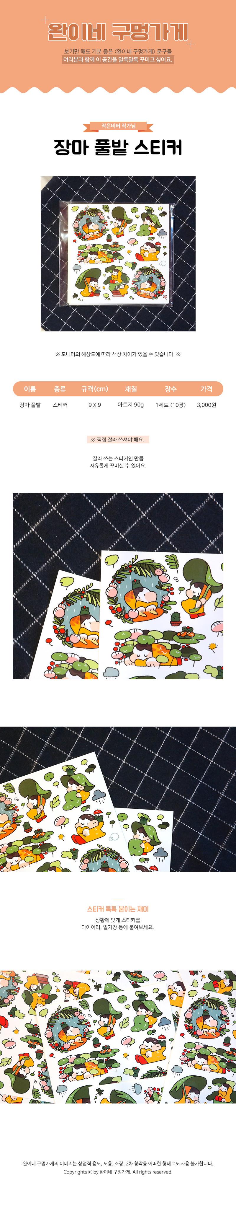 sticker593