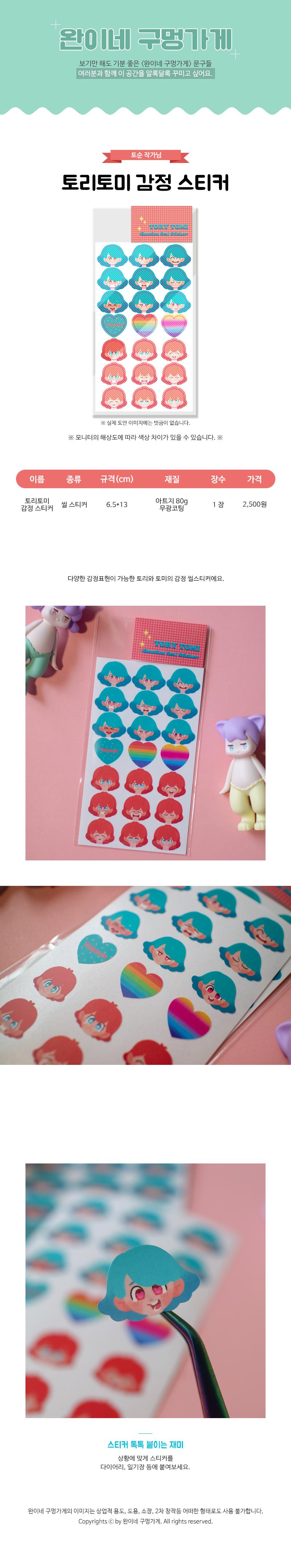 sticker635