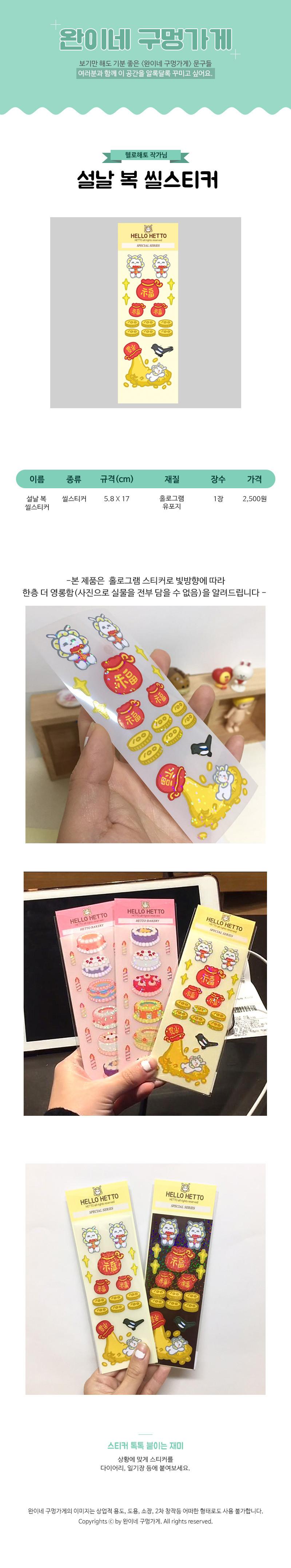 sticker534