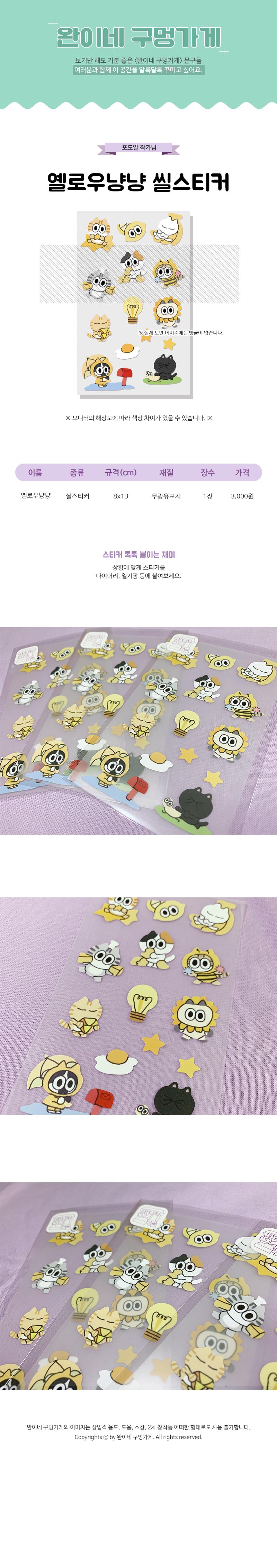 sticker538