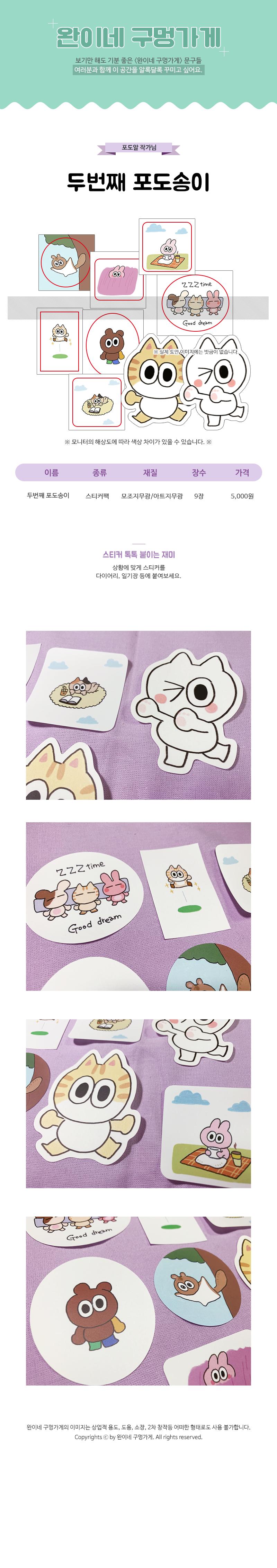 sticker540