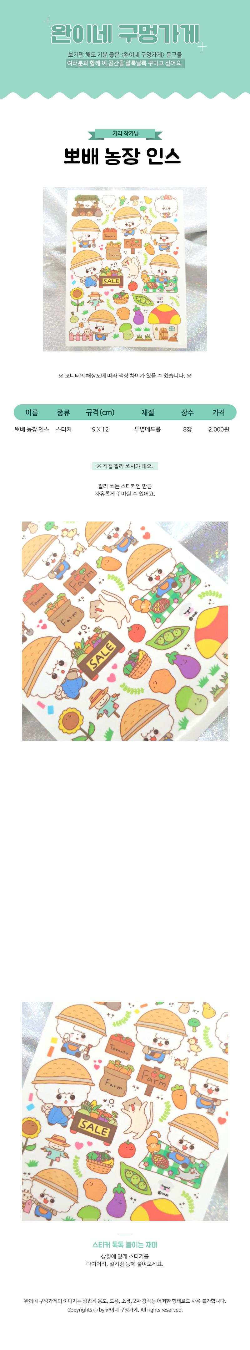 sticker659
