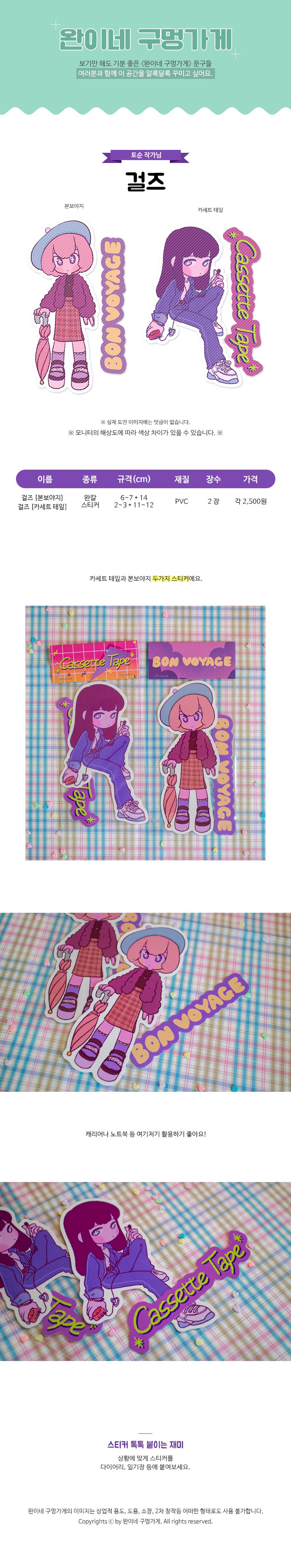 sticker632
