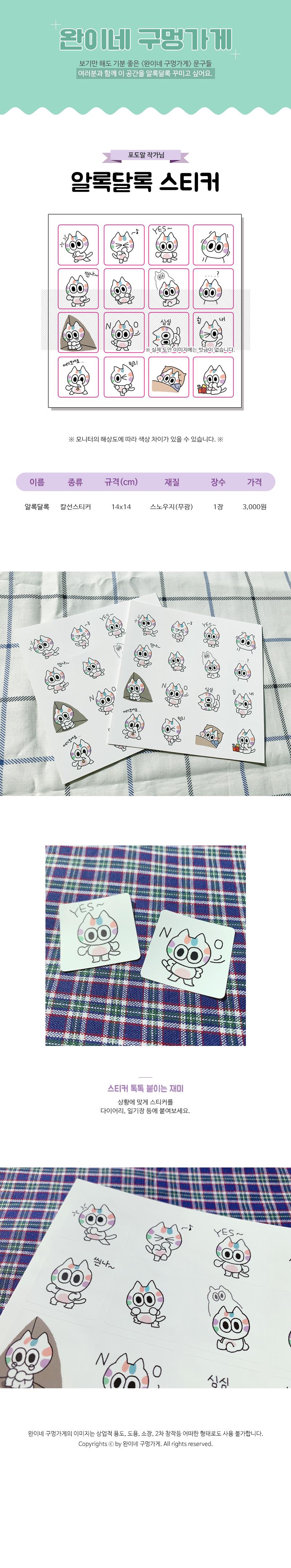 sticker640