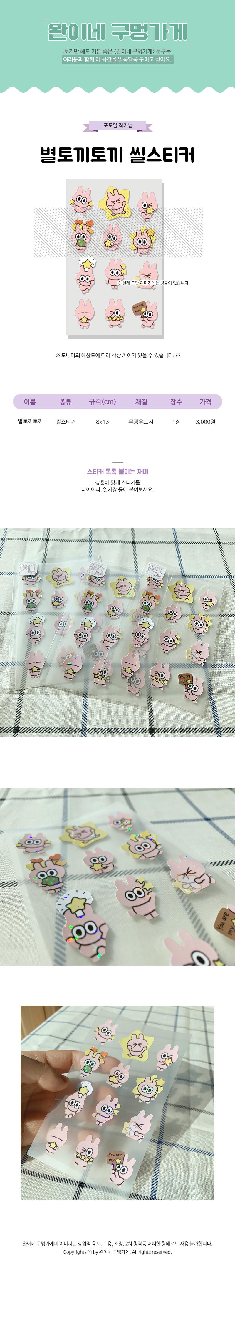sticker647