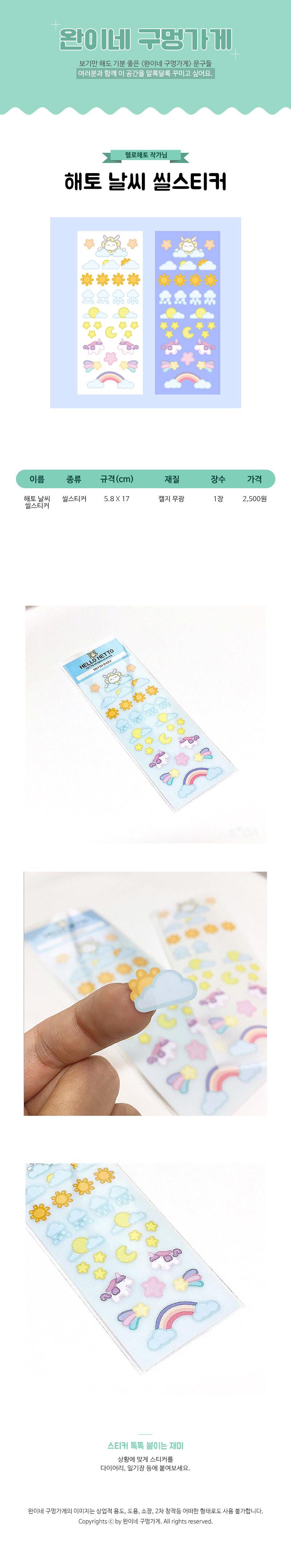 sticker653