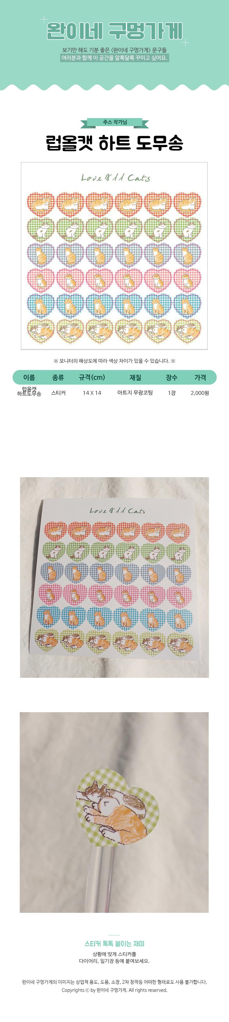 sticker670