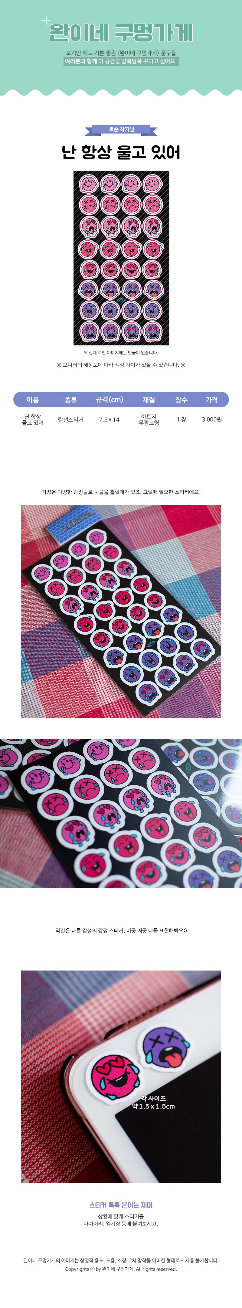 sticker734