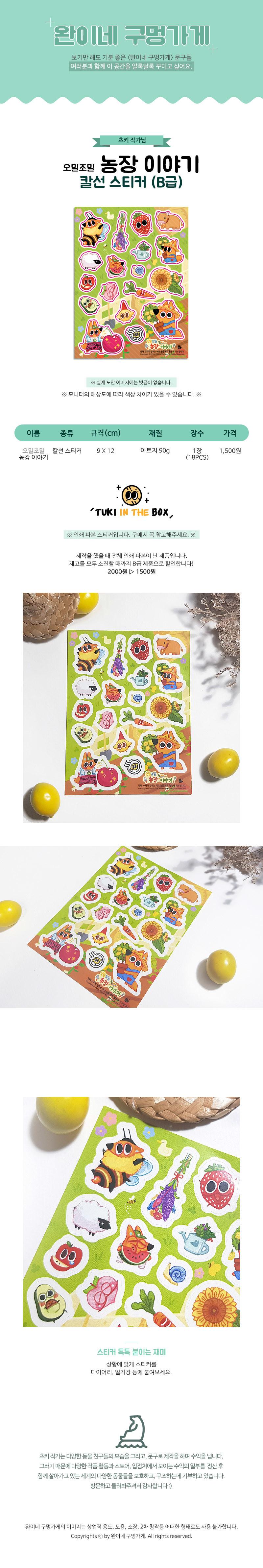 sticker751