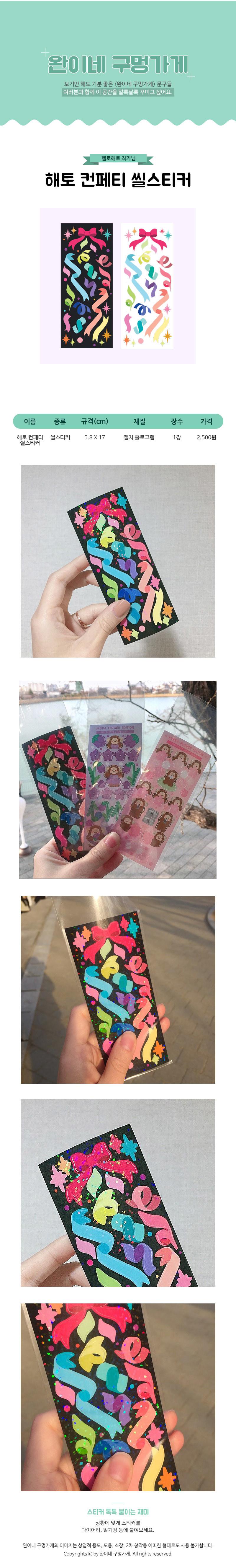 sticker790