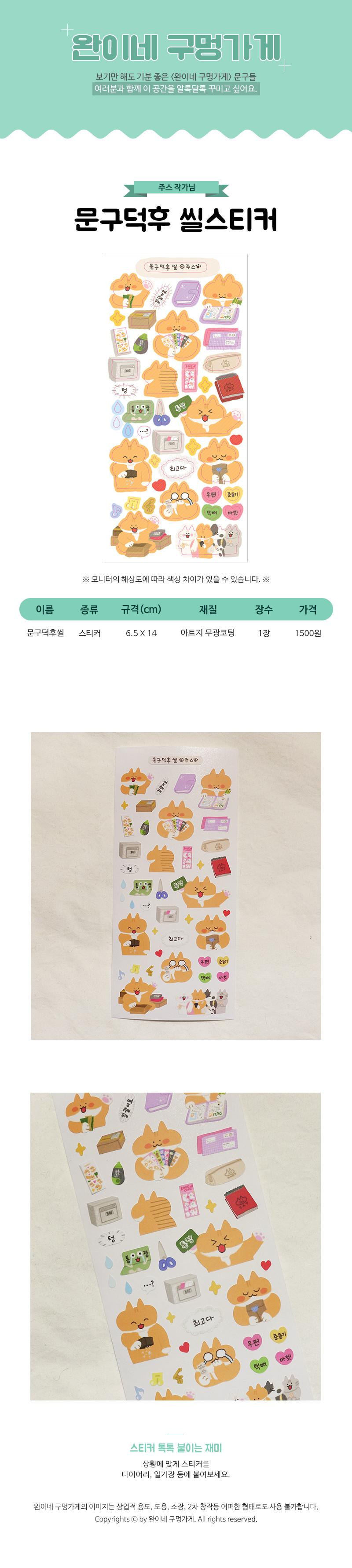sticker829