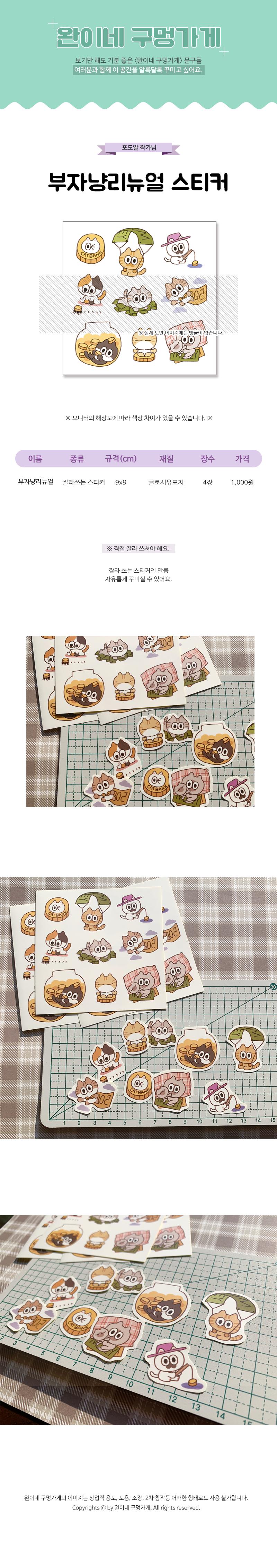 sticker685
