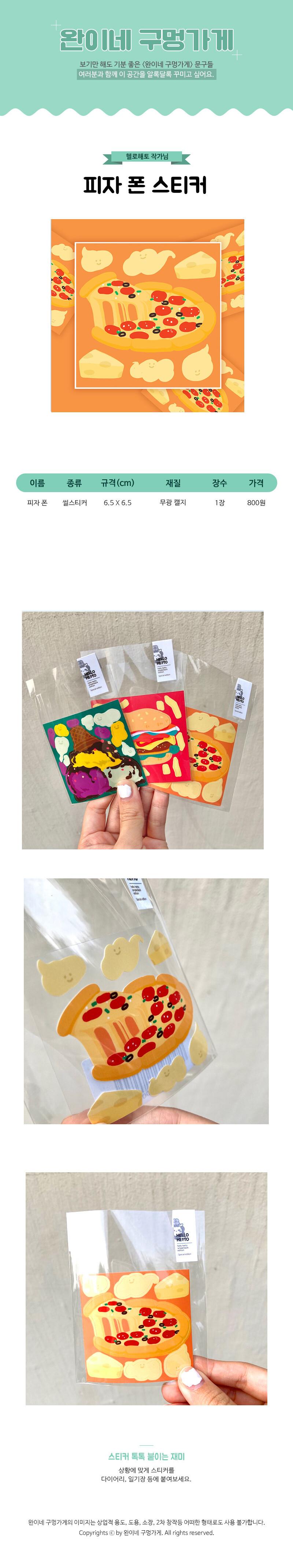 sticker801