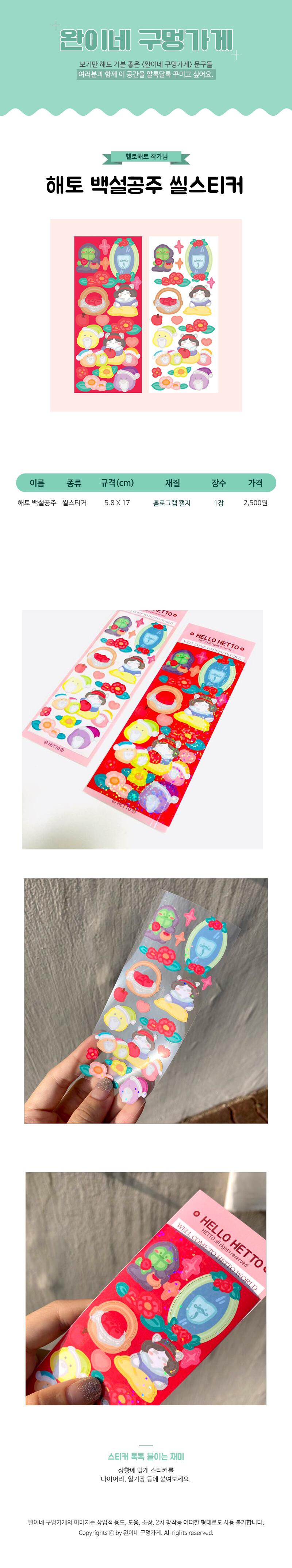 sticker805