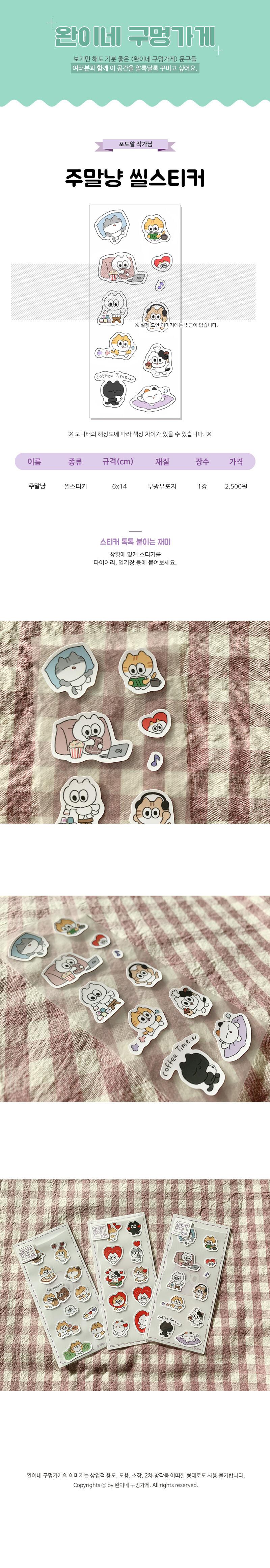sticker909