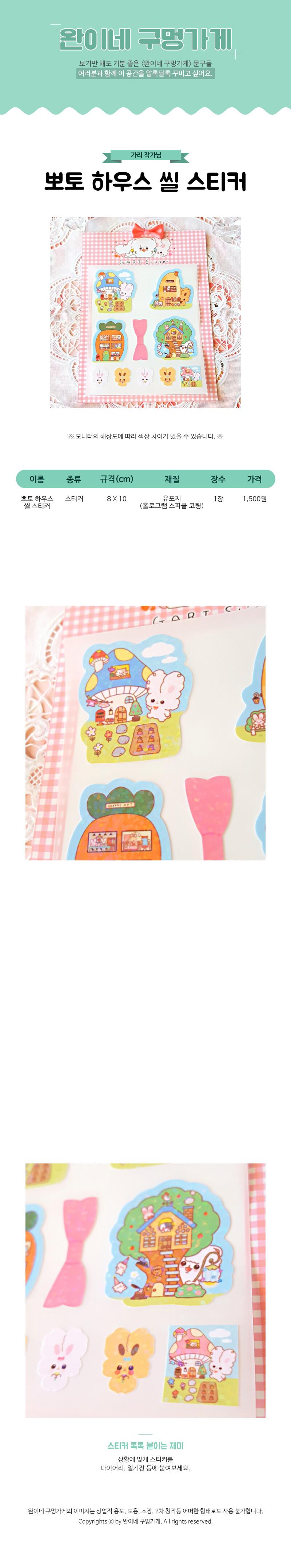 sticker481