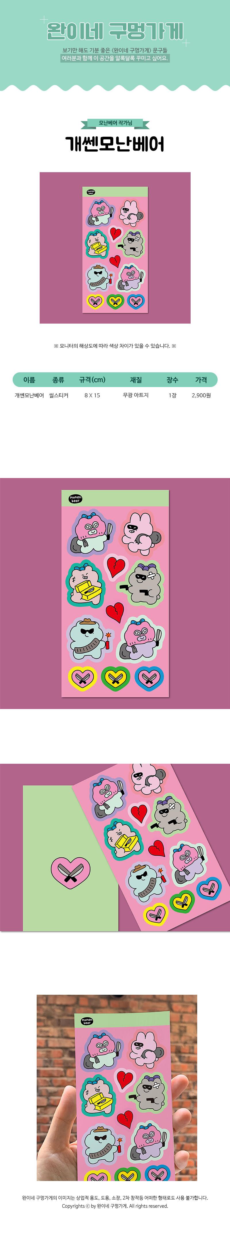 sticker939