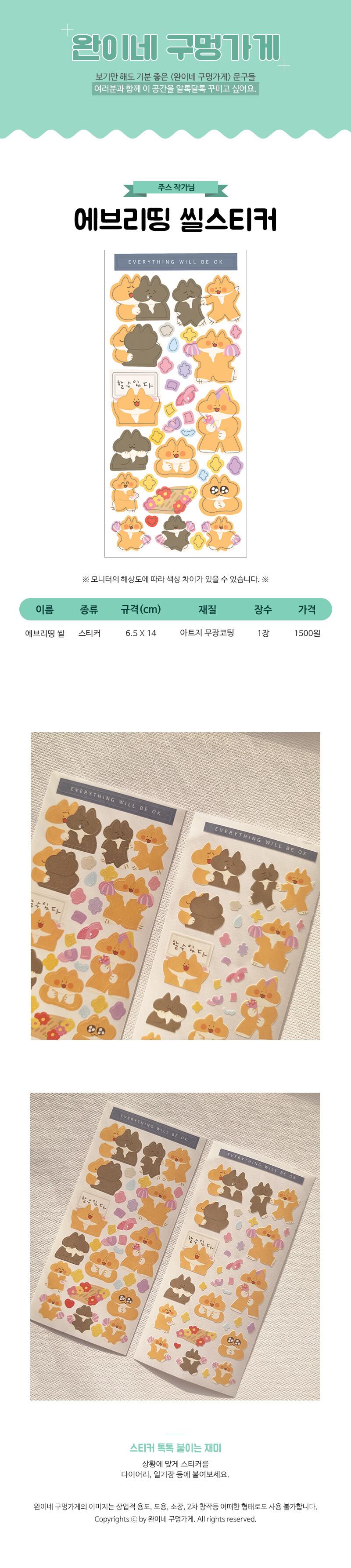 sticker1032