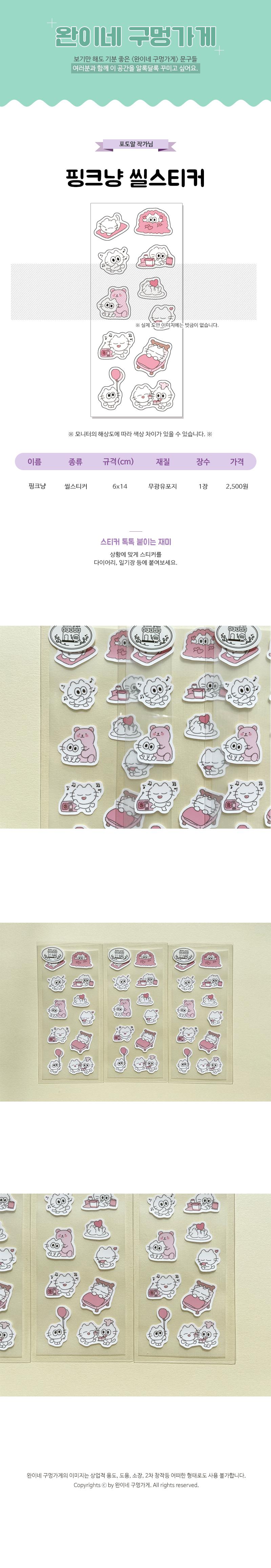 sticker1077