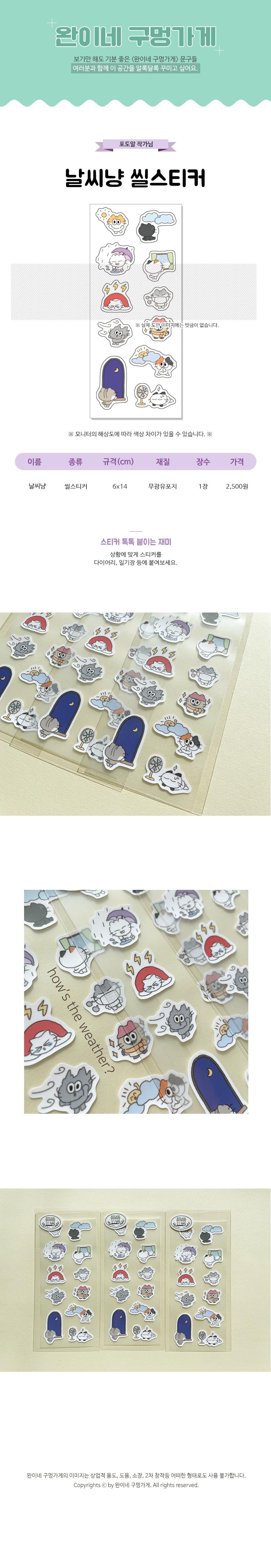 sticker1079