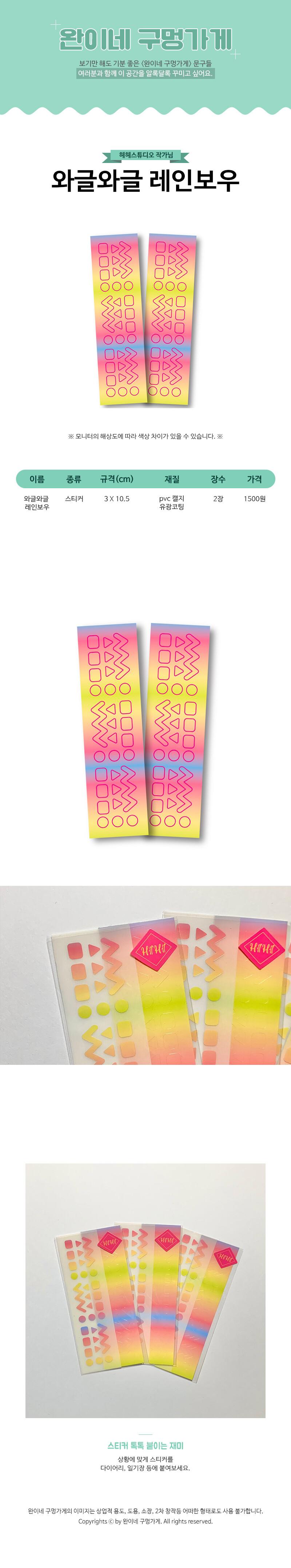 sticker1180