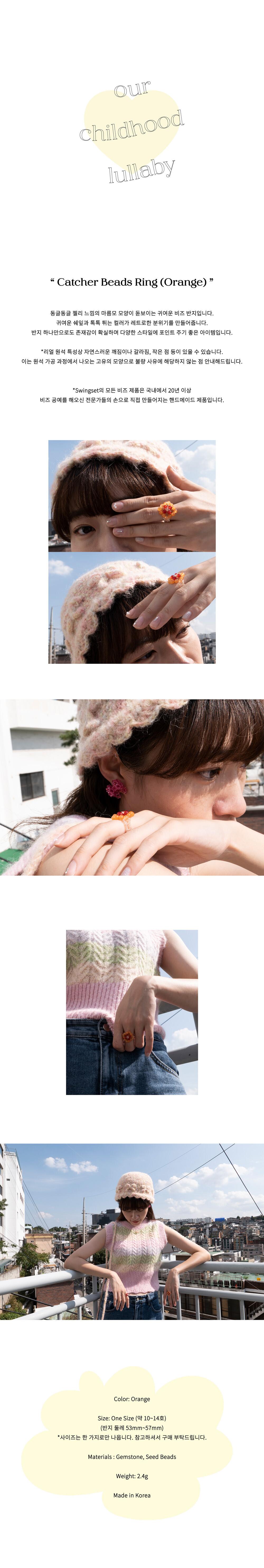 Catcher Beads Ring (Orange)