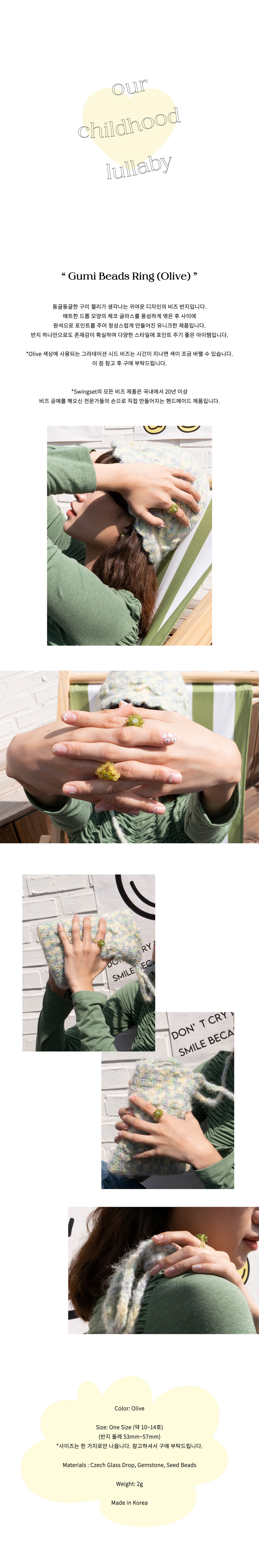 Gumi Beads Ring (Olive)