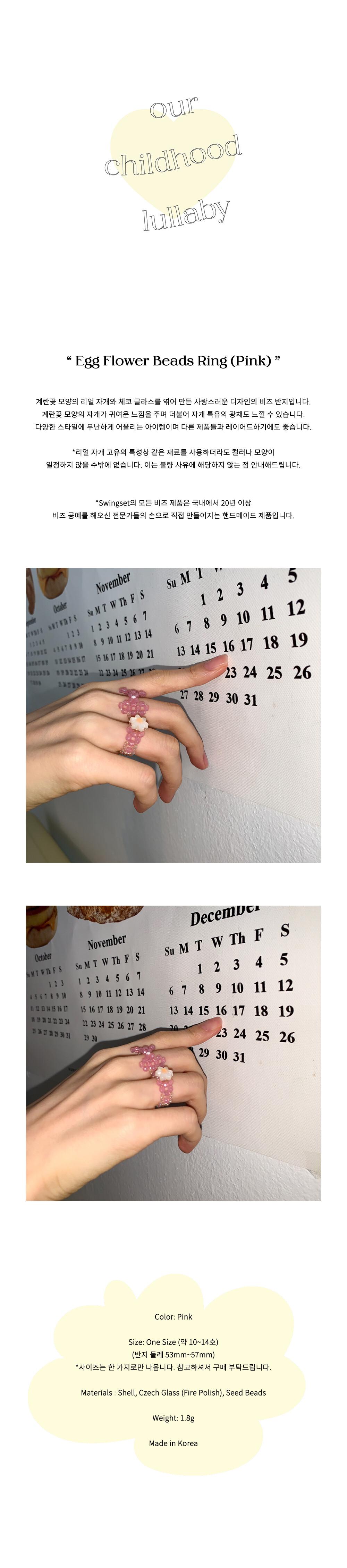 Egg Flower Beads Ring (Pink)