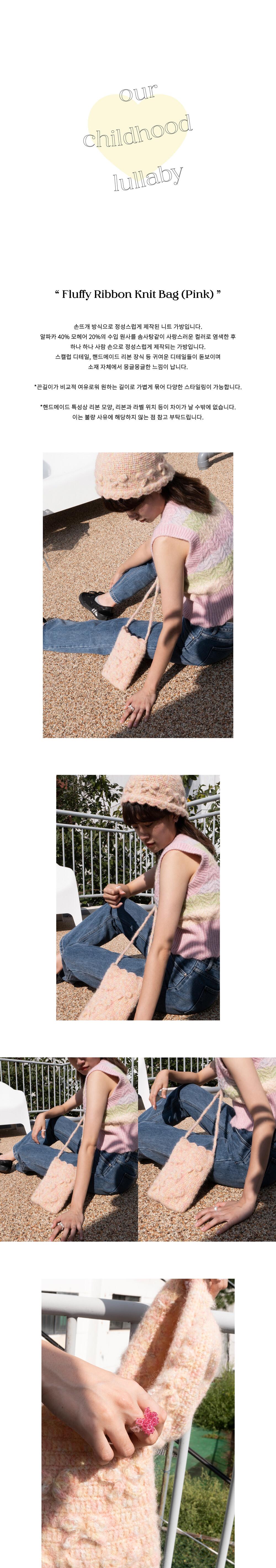 Fluffy Ribbon Knit Bag (Pink)