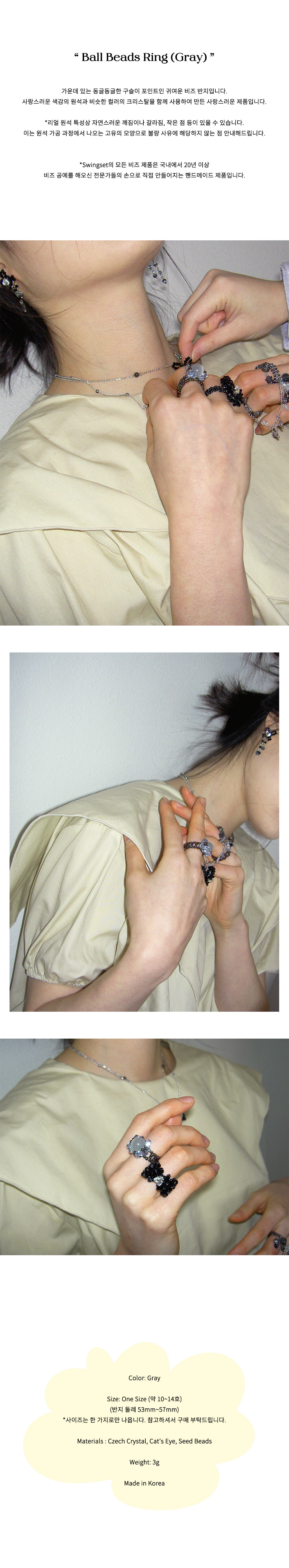 Ball Beads Ring (Gray)