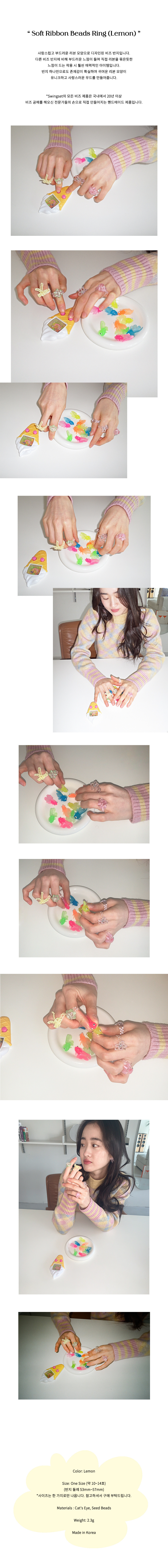 Soft Ribbon Beads Ring (Lemon)